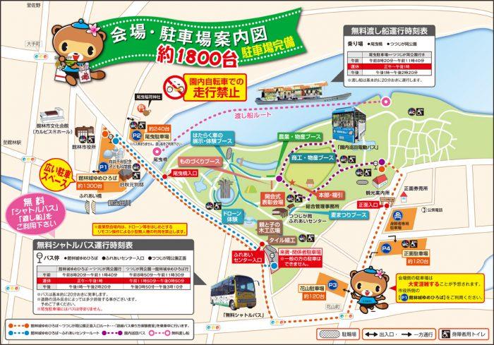 館林市産業祭 地図 マップ