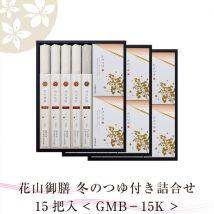 花山御膳うどん冬の15把つゆ付き詰合せ(GMB-15K)【化粧箱入りギフト】