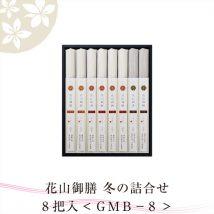 花山御膳うどん冬の8把詰合せ(GMB-8)【化粧箱入りギフト】