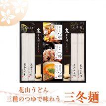 三種のつゆで味わう三冬麺 SS-25