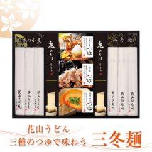 三種のつゆで味わう三冬麺 SS-30