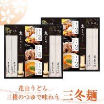 三種のつゆで味わう三冬麺 SS-50