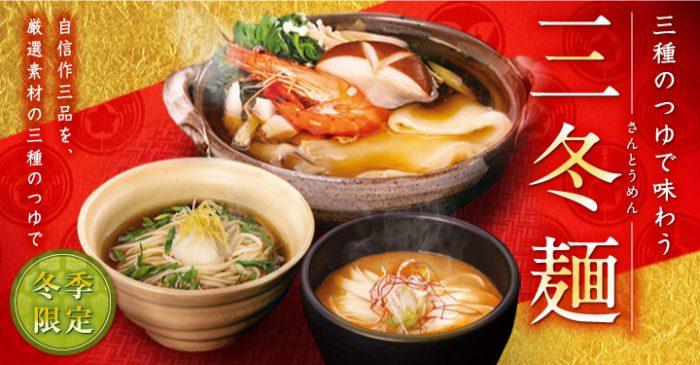 花山うどん 冬限定ギフト 三冬麺