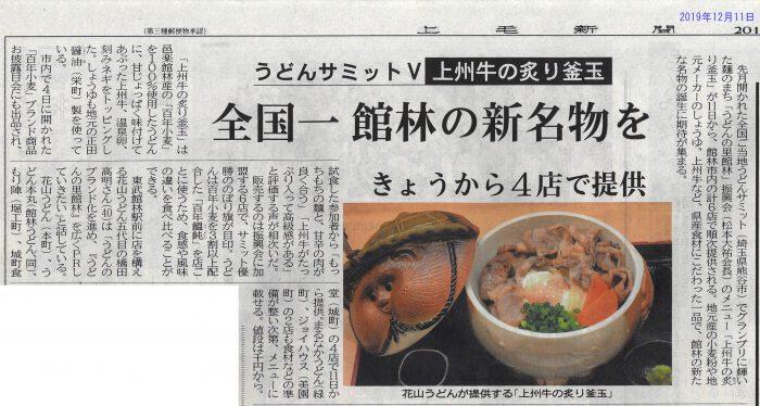 12/11付け上毛新聞 上州牛の炙り釜玉うどん