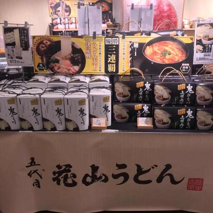 髙島屋横浜店 鬼ひも川つゆ付き