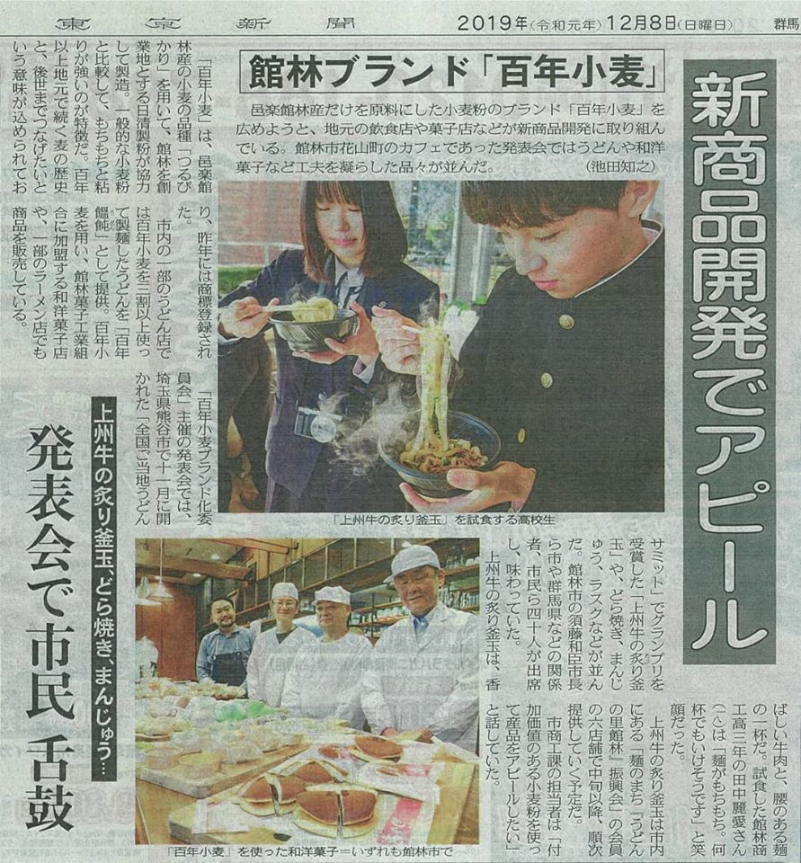 12/8付け東京新聞 館林 百年小麦試食会