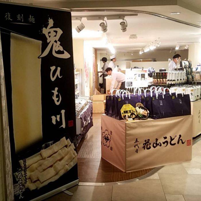 髙島屋横浜店 開店前