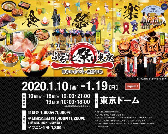 東京ドーム ふるさと祭り2020