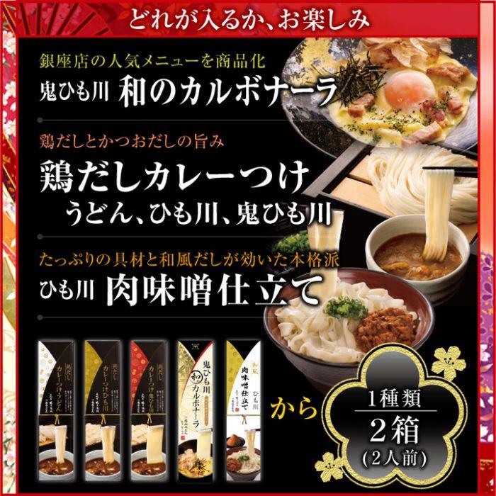高級つゆ付きの麺、どれが入るかお楽しみ