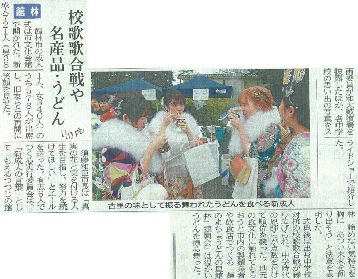 1/13上毛新聞
