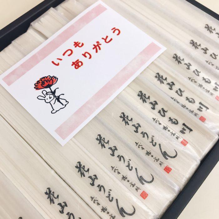 花山うどんギフト 母の日メッセージカード