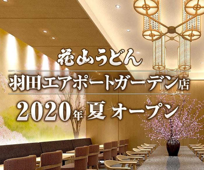 羽田店 2020夏