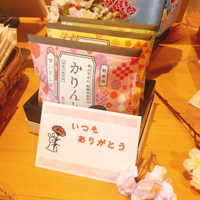さくさく花鈴(かりんとう) 母の日メッセージカード
