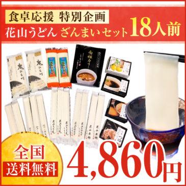 食卓応援セット 花山うどんざんまいセット 全国送料込み4860円