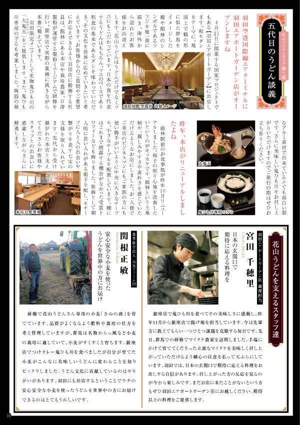 2020春夏カタログ16ページ