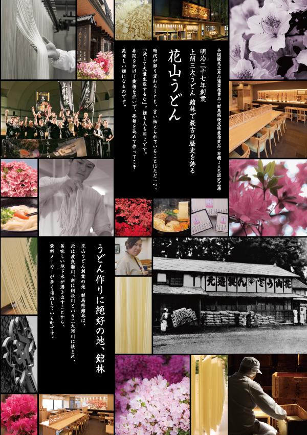 2020春夏カタログ1ページ