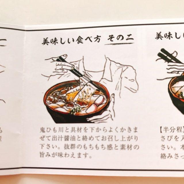 鬼釜の食べ方2