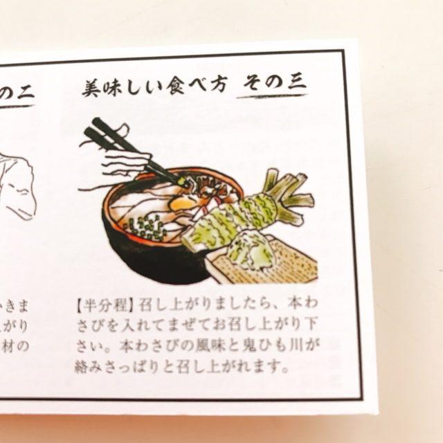 鬼釜の食べ方3