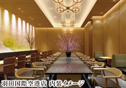 花山うどん羽田国際空港店 内装イメージ