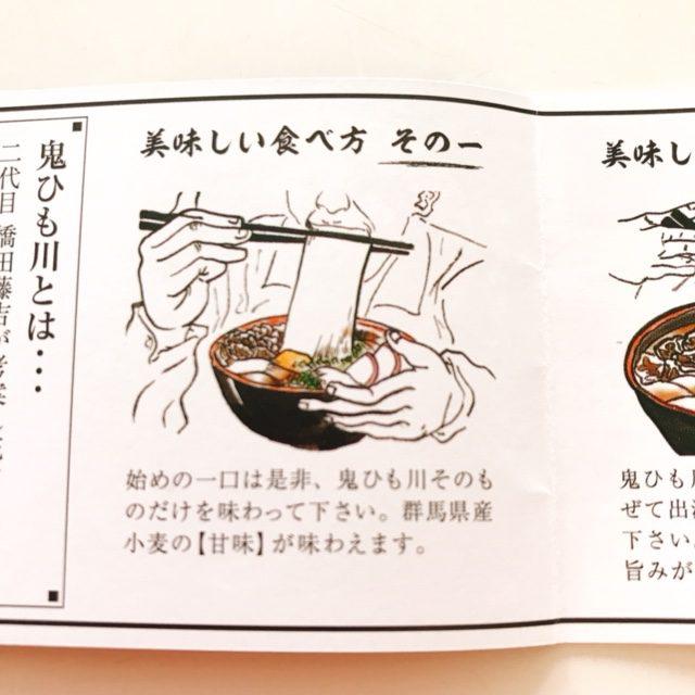 鬼釜の食べ方1