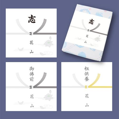 弔事掛け紙(イメージ)