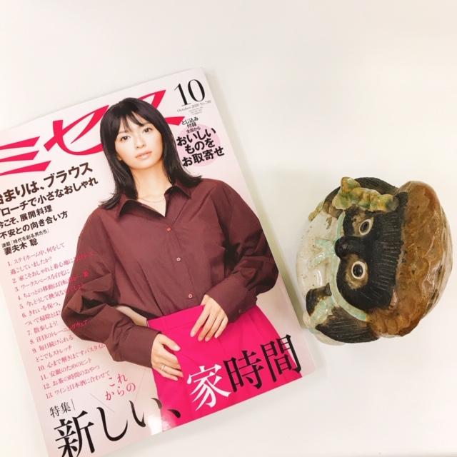 ミセス10月号_表紙