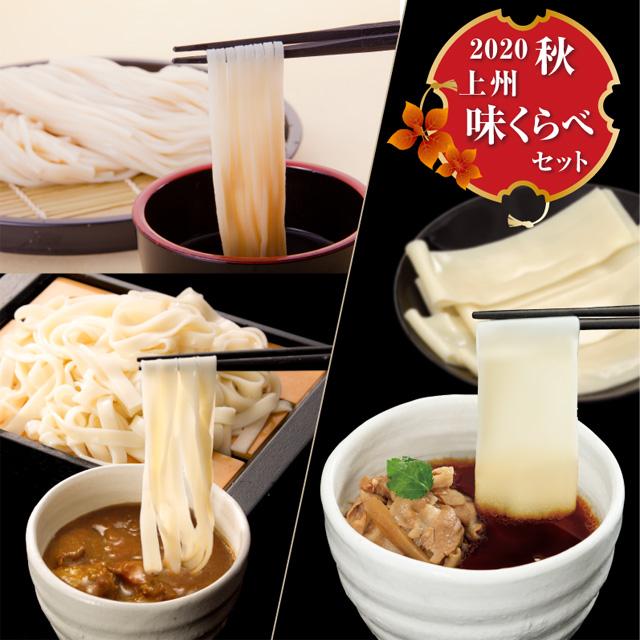 上州味くらべセット 調理イメージ
