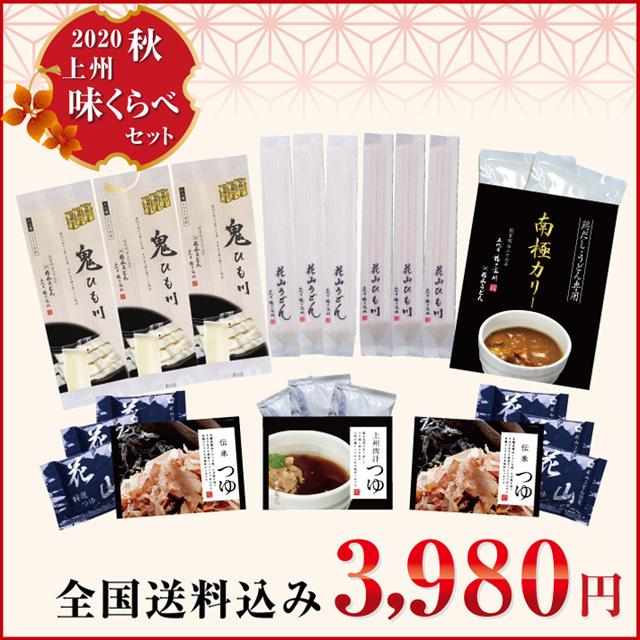 上州味くらべセット 全国送料込み3980円