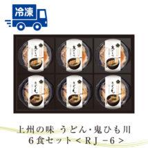 【冷凍・産地直送】上州の味 うどん・鬼ひも川 6食セット(RJ-6)
