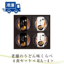【冷凍・産地直送】老舗のうどん味くらべ 4食セット(RA-4)
