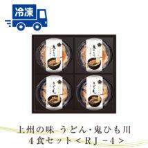 【冷凍・産地直送】上州の味 うどん・鬼ひも川 4食セット(RJ-4)