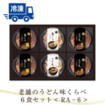【冷凍・産地直送】老舗のうどん味くらべ 6食セット(RA-6)