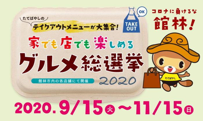 館林グルメ総選挙2020