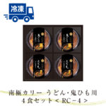 【冷凍】 老舗のカレーうどん・鬼ひも川 4食セット(RC-4)