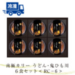 【冷凍】 老舗のカレーうどん・鬼ひも川 6食セット(RC-6)