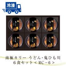 【冷凍・産地直送】老舗のカレーうどん・鬼ひも川 6食セット(RC-6)