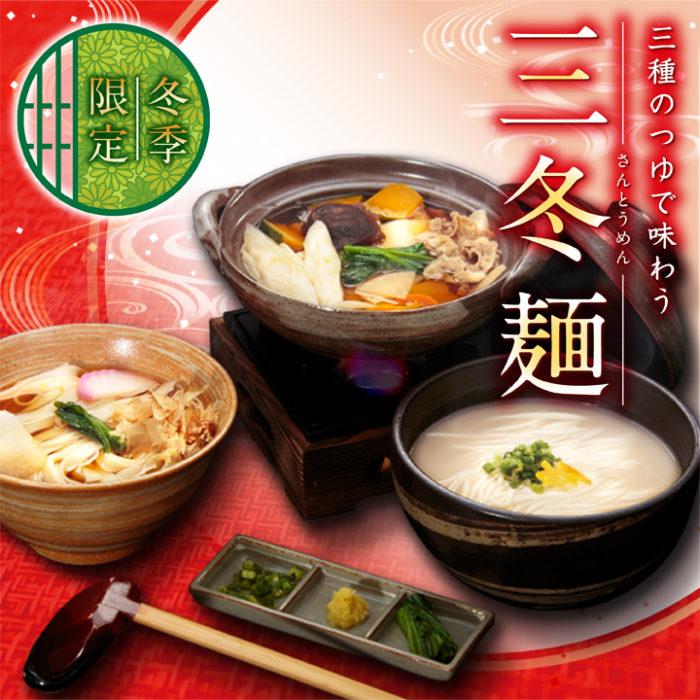 三種のつゆで味わう三冬麺