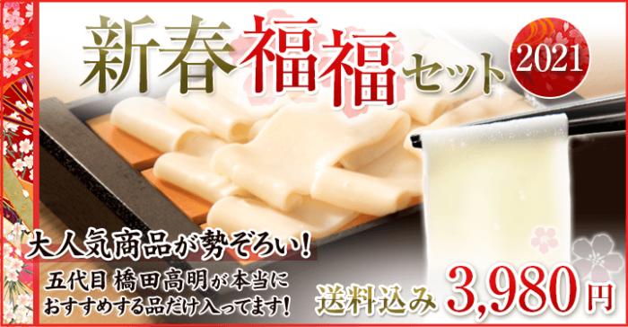 福福セット2021 メインイメージ