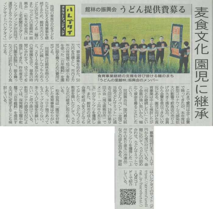上毛新聞1/9記事スキャン