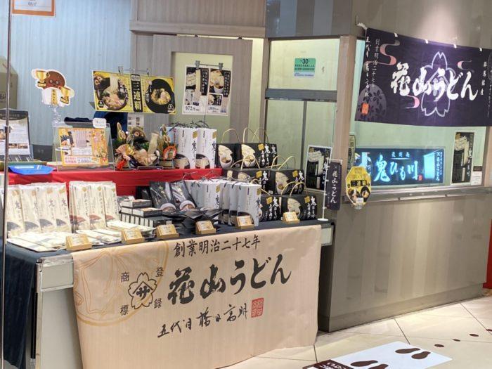 髙島屋横浜店物産展売場1