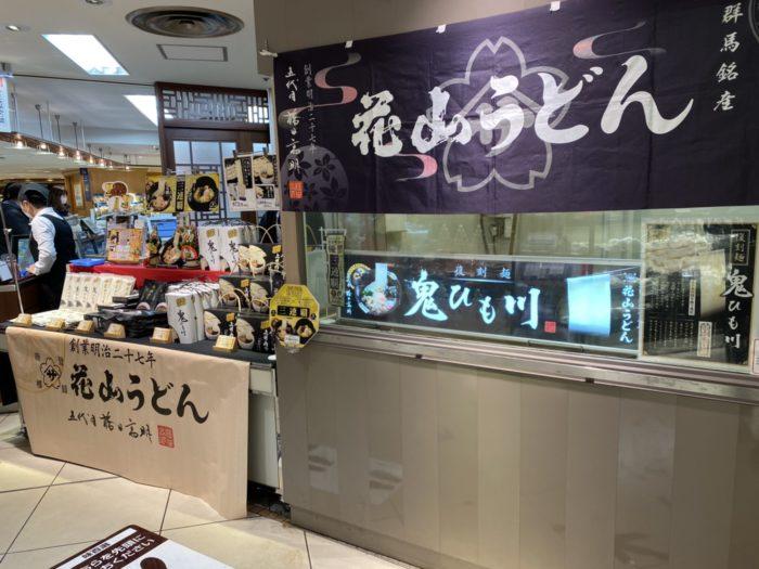 髙島屋横浜店物産展売場2