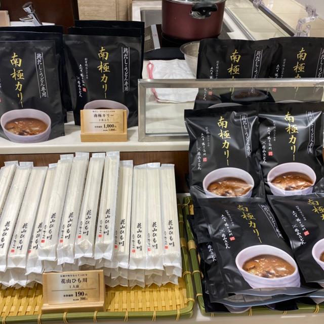 販売商品(花山ひも川、南極カリー)