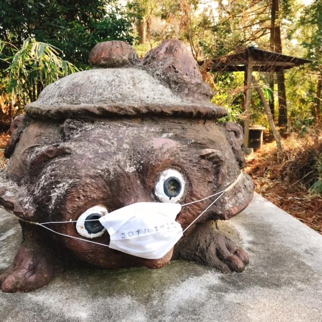 茂林寺 マスクをした狸像