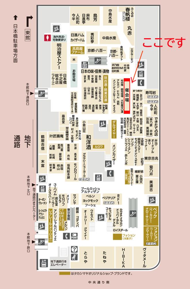 日本橋高島屋_フロアマップ