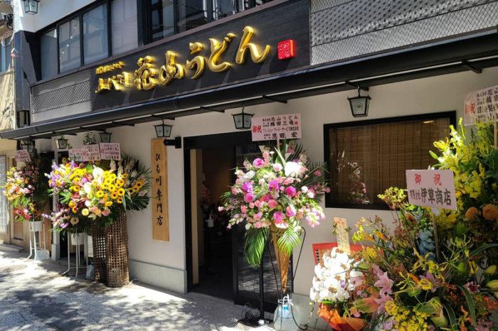 花山うどん伊香保石段店 オープン前1