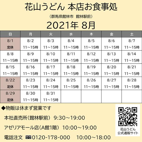 202108営業カレンダー館林