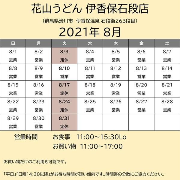 202108営業カレンダー伊香保