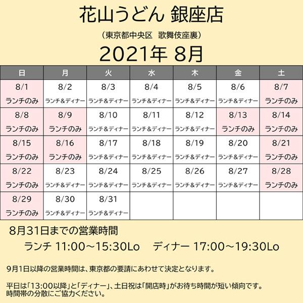 202108営業カレンダー銀座