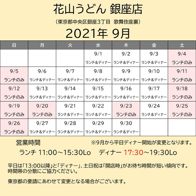 202109営業カレンダー銀座