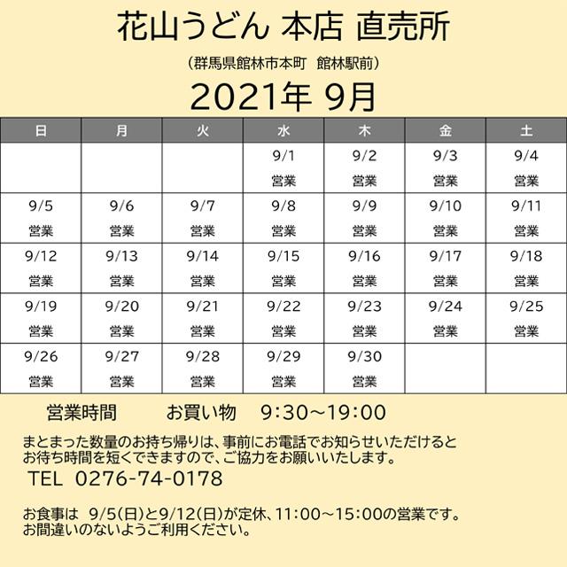 202109営業カレンダー本店直売所
